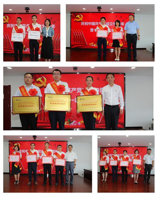 山东电信召开庆祝中国共产党成立99周年党课报告会