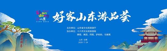 """""""好客山东游品荟""""倒计"""