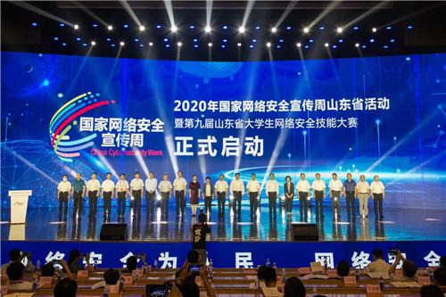 国家网络安全宣传周山东省活动在济南启动