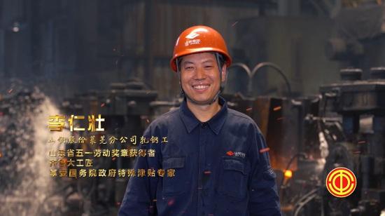 山东省劳模工匠宣讲李仁壮另外两:弘扬工匠精神 铸就钢铁脊梁