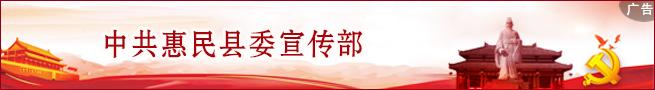 中共惠民县委宣传部