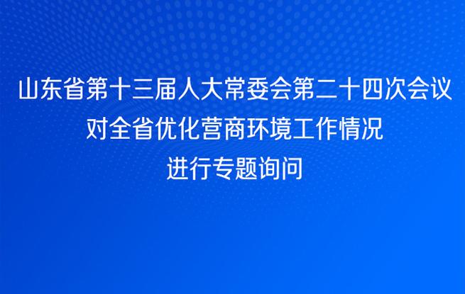 直播山东省人大专题询问全省优化营商环境工作情况