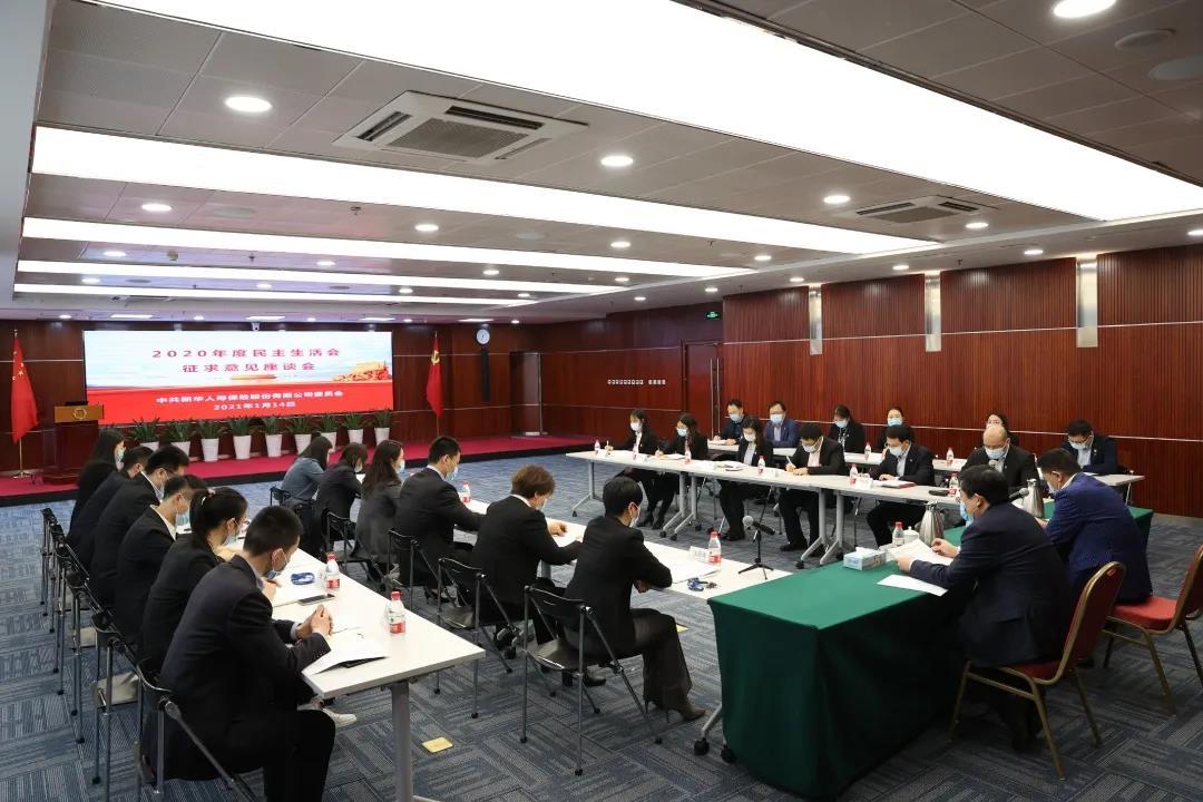 新华保险党委召开2020年度生活会征求意见座谈会
