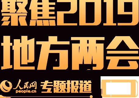2019山东两会