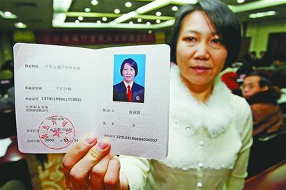 济南市统一颁发新版律师执业证