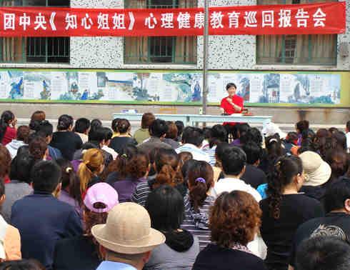 永丰街中心小学举办心理健康教育报告会