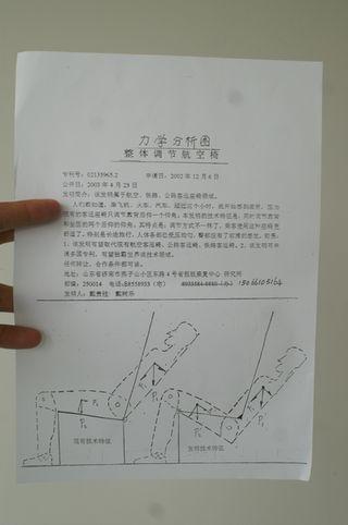 戴贵柱的发明设计图纸