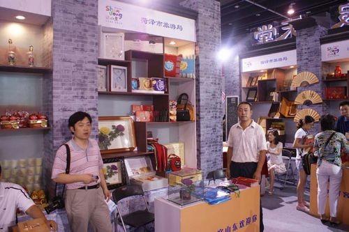 菏泽旅游商品首次亮相中国国际旅游商品博览会--山东