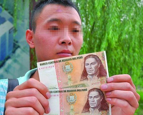 秘鲁旧钞充英镑 两万余元被坑跑